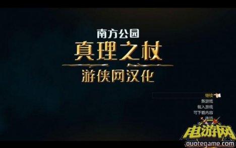 南方公园:真理之杖PC中文版免费下载