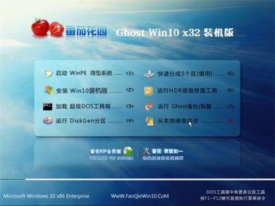 番茄花园Ghost Win10 32位 电脑城装机版系统下载v2017.09