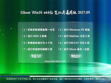 Ghost Win10 64位 笔记本通用版系统下载v2017.10