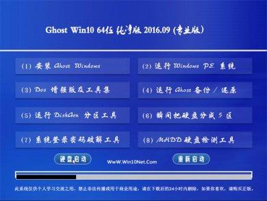 GHOST WIN10 64位 万能纯净版最新系统下载v2017.10