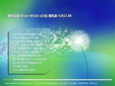 番茄花园Ghost Win10 32位装机版最新下载v2017.10