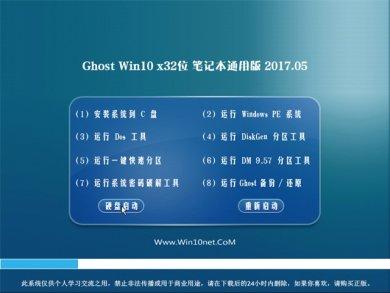 电脑店Ghost Win10 32位笔记本通用版最新系统下载v2017.10
