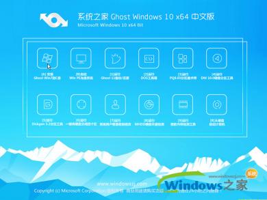 系统之家ghost win10 32位中文纯净版最新下载v2017.10