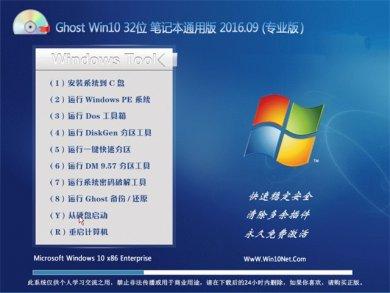 GHOST WIN10 32位 笔记本专业版系统下载v2017.10