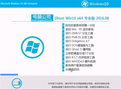 电脑公司Ghost Win10 64位专业版最新下载v2017.10
