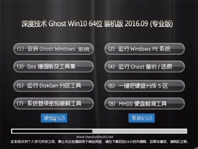 深度技术 Ghost Win10 64位装机专业版最新下载v2017.10