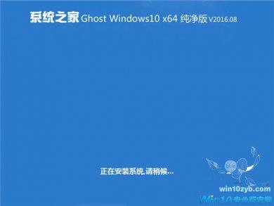 系统之家windows10系统下载64位纯净版v2017.11