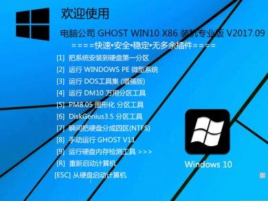 电脑公司ghost32位windows10系统下载装机专业版v2017.11