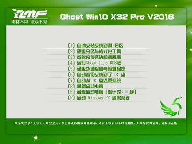 雨林木风Ghost Win10正式版32位专业版系统下载v2017.11