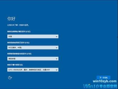 windows10纯净版64位镜像下载v2017.11