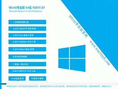 最新windows10专业版下载64位系统v2017.11