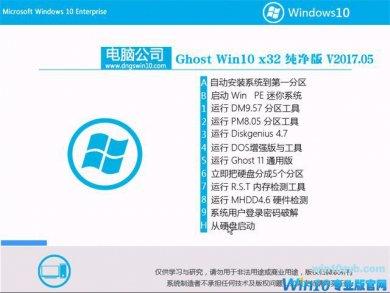 电脑公司windows10纯净版32位系统下载v2017.11