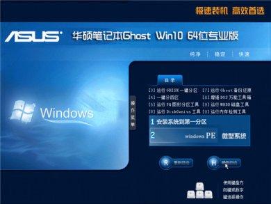 华硕台式笔记本windows10系统下载64位专业版 v2017.11