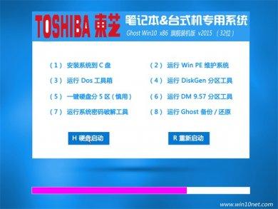 东芝笔记本windows10纯净旗舰装机版下载32位 v2017.12