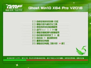 雨林木风windows10中文版64位下载纯净版 v2017.12