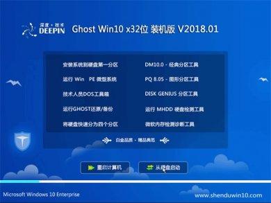 深度技术windows10专业版32位下载装机版 v2018.01
