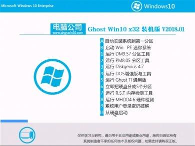 电脑公司windows10专业装机版32位镜像文件下载 v2018.01