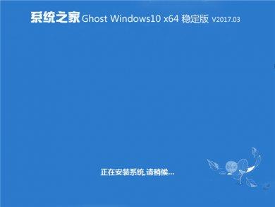 系统之家windows10专业版下载稳定版64位v2018.01