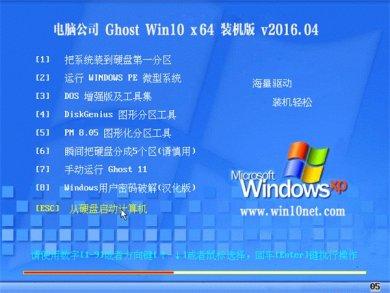 电脑公司windows10系统64位专业版下载装机版 v2018.02