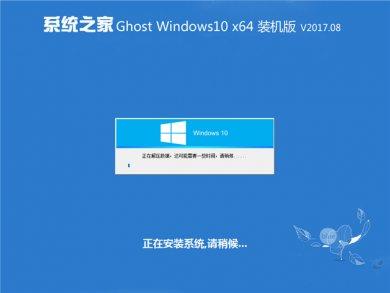 系统之家windows10系统专业装机版64位下载 v2018.02