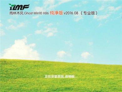 雨林木风windows10专业纯净版下载32位 v2018.02