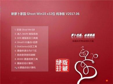 新萝卜家园32位windows10正式纯净版下载32位 v2018.02