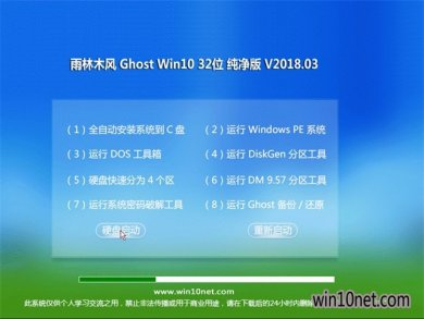雨林木风win10纯净版32位iso镜像下载v1803