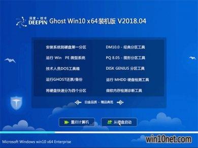 深度技术Windows10装机专业版64位系统下载v1804