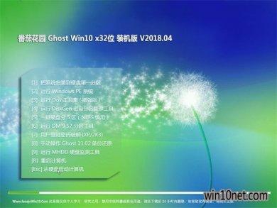 番茄花园Windows10装机专业版32位系统下载v1804