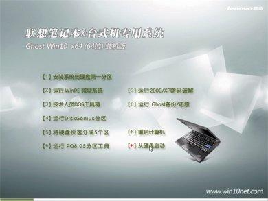 联想笔记本win10装机纯净版64位iso镜像下载v1804