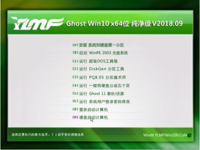 雨林木风windows10纯净版64位镜像下载v1809