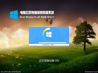 电脑公司win10纯净版64位镜像官方下载v1811