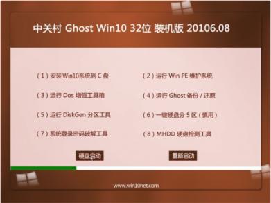 中关村win10装机版32位专业版系统下载v1811