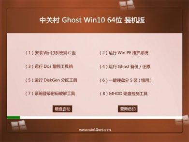 中关村win10预览版64位装机版下载系统v1903