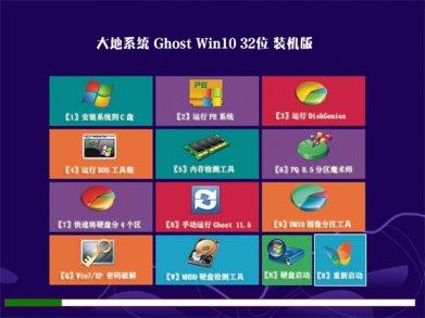 大地系统win10家庭版32位装机版下载系统v1903