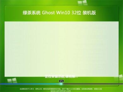 绿茶系统win10装机版系统下载32位预览版v1903