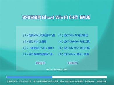 999宝藏网win10装机版系统下载64位家庭版系统v1903