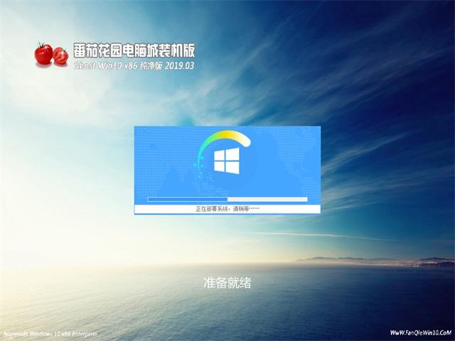 番茄花园windows10纯净版32位下载系统v1903