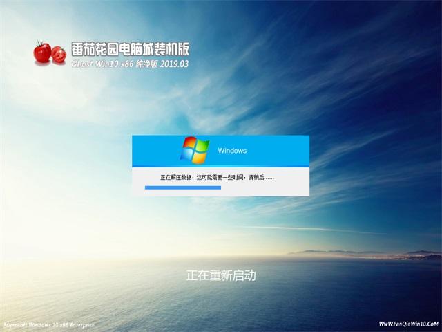 番茄花园windows10纯净版32位下载系统v1903(2)