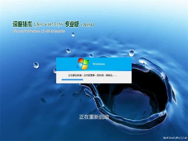 深度技术windows10专业企业版32位下载系统v1903