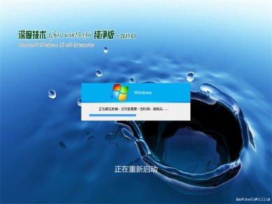 深度技术win10 32位纯净版系统下载v1904