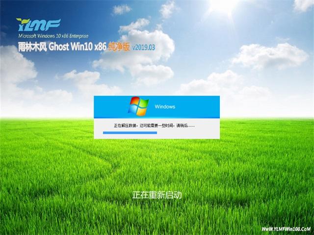 雨林木风win10 32位旗舰纯净版下载v1904(2)