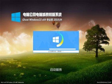电脑公司win10系统64位专业版系统下载v1904