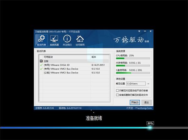 惠普笔记本win10专业版下载64位装机版系统v1904(2)