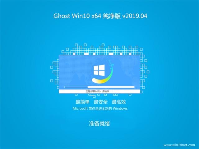 系统之家windows10纯净版64位下载系统v1904