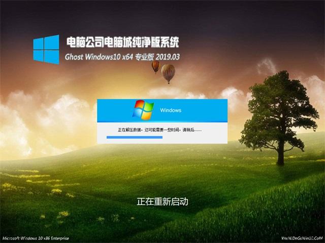 电脑公司win10系统64位纯净版下载v1904(2)