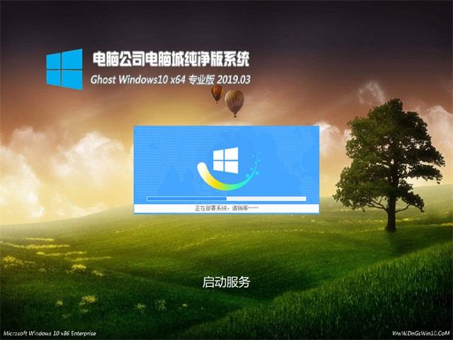 电脑公司win10系统64位纯净版下载v1904