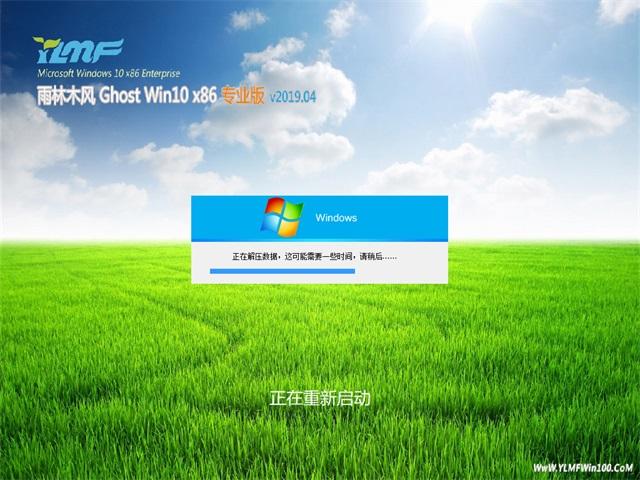 雨林木风win10正版专业版32位系统下载v1904