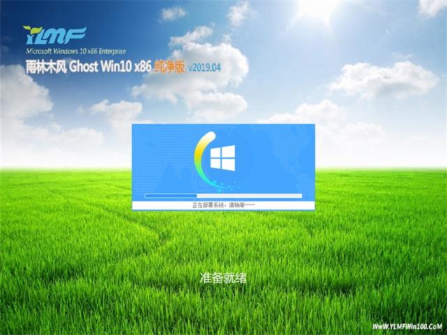 雨林木风win10纯净家庭版32位下载系统v1904