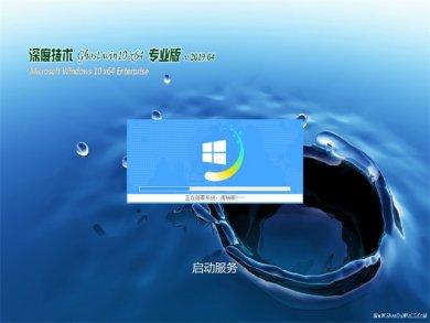 深度技术win10正版专业版64位系统下载v1904